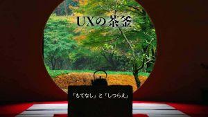 UXの茶釜|イメージ画像|窓越しの茶室に囲炉裏と鉄瓶