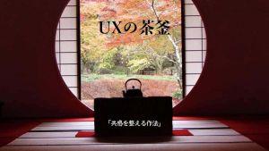 UXの茶釜|イメージ画像|窓越しの秋の紅葉彩る茶室に囲炉裏と鉄瓶